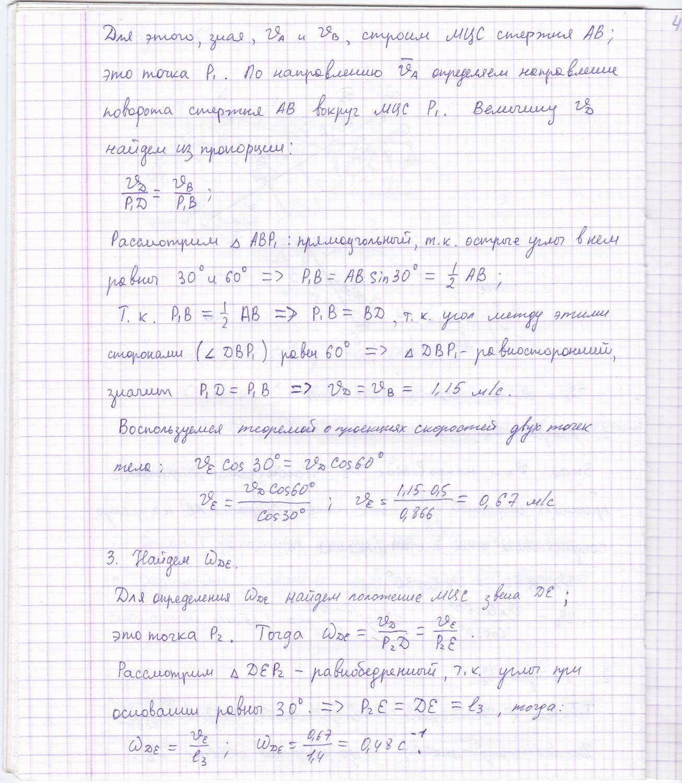 знакомство с предметом математика в 1 классе